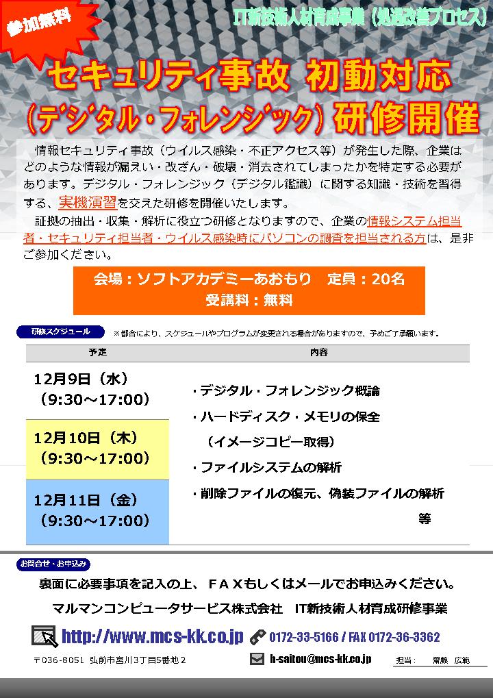 20151209_digitalforensics