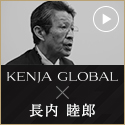 "KENJA GLOBAL "" PRESIDENTS OF 500 "" 次の世代へ"