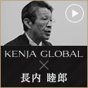 "KENJA GLOBAL "" PRESIDENTS OF 500 "" 次の世代へ"