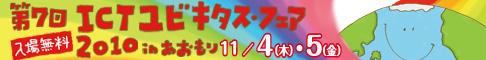 ubiquitous2010_banner